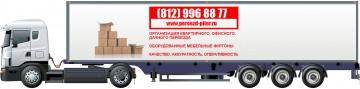 Мебельный фургон «mercedes benz axor»